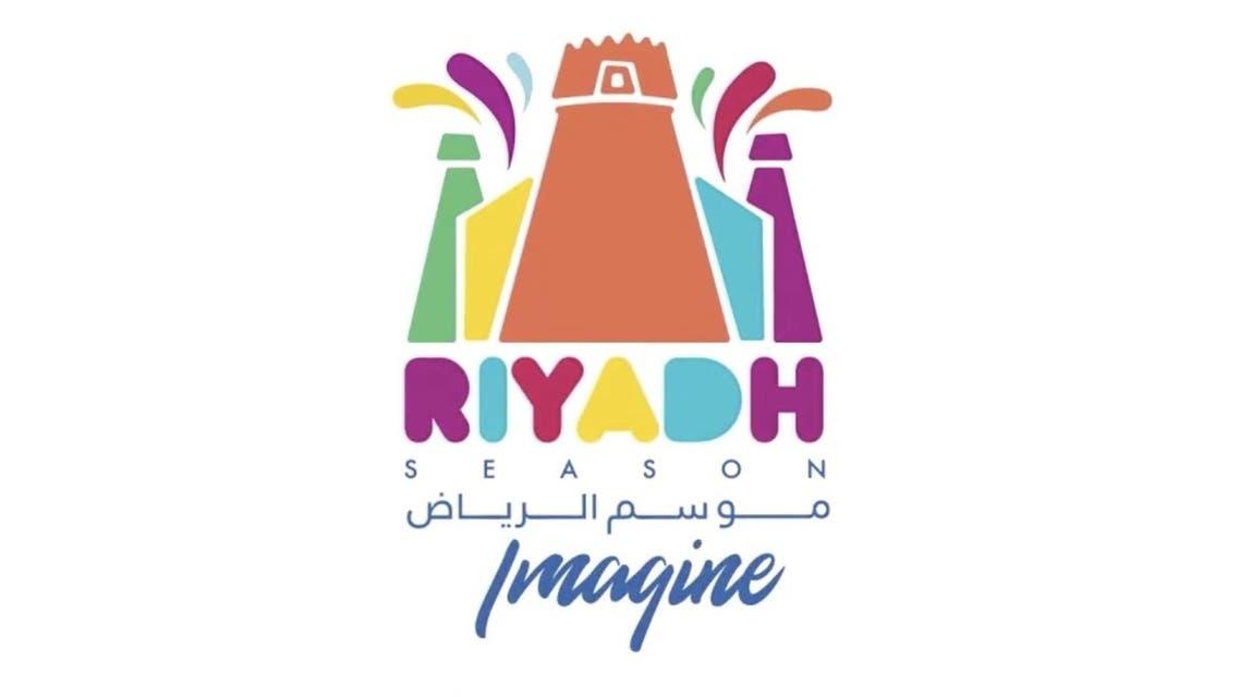 Riyadh Season 2021 | موسم الرياض ٢٠٢١